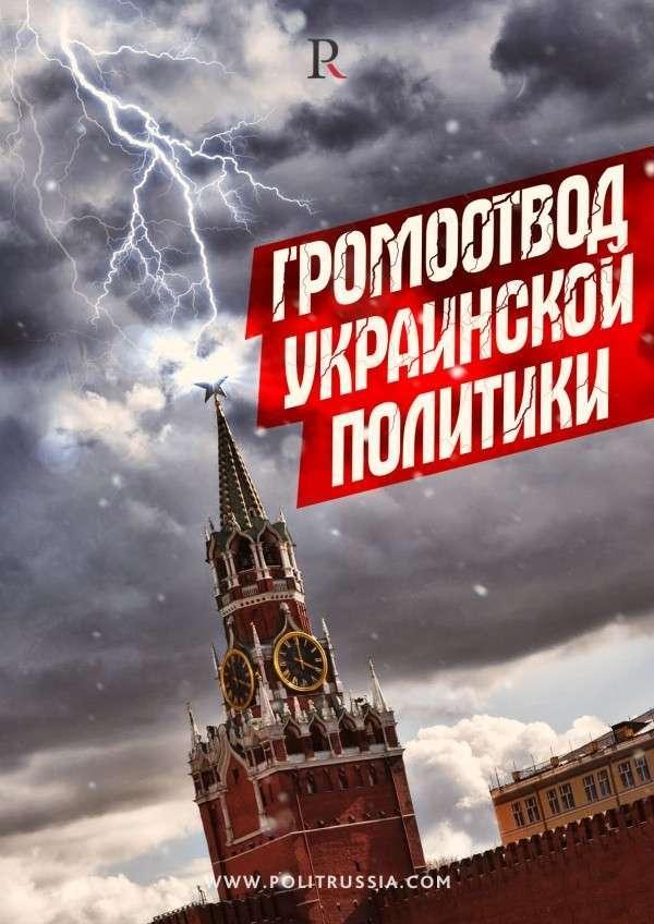 Россия как громоотвод украинской политики