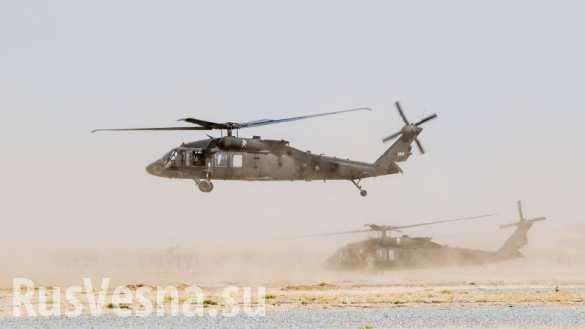 Сирия: США вывозят вертолетами главарей и простых наёмников ИГИЛ из Ракки и Хомса | Русская весна