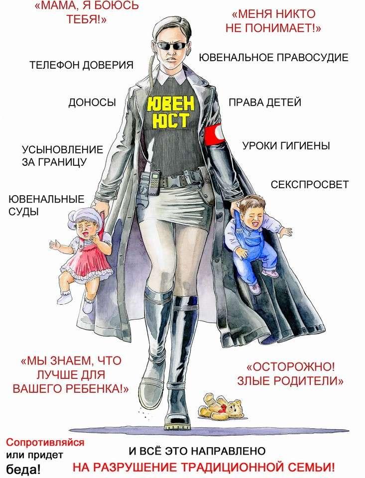 Ювенальная война против России или «почём дети оптом?»