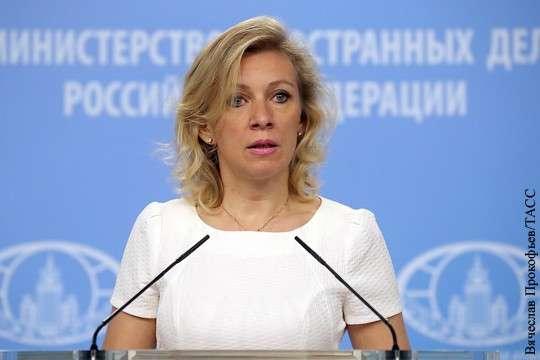 Мария Захарова: не вернёте дипсобственность, сократим число шпионов из посольства США