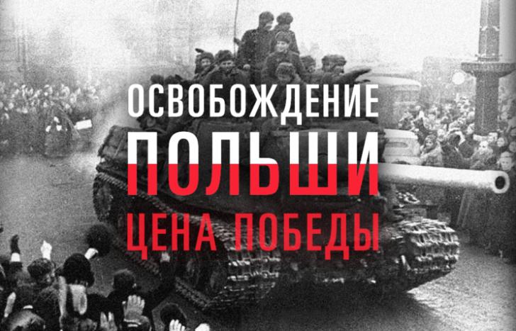 Минобороны России рассекретило уникальные документы об освобождении Польши от фашистов