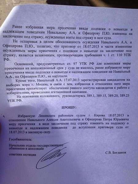 Инвалид Мамаев – в СИЗО, вор Навальный – на свободу. Про нужных и ненужных осужденных