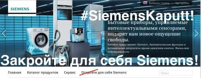 Siemens покупать – себя не уважать! Закрой для себя Siemens! #SiemensKaputt!
