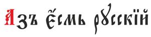 Я Русский! Я устал извиняться, устал стесняться своей истории и посыпать голову пеплом!