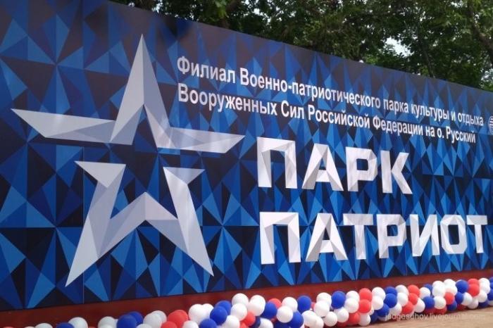 Во Владивостоке открылся филиал Парка «Патриот»