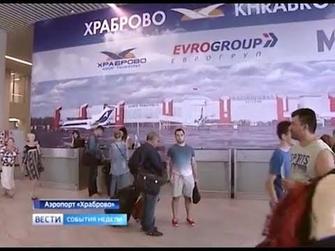 ВКалининграде открыт новый терминал в аэропорту «Храброво»