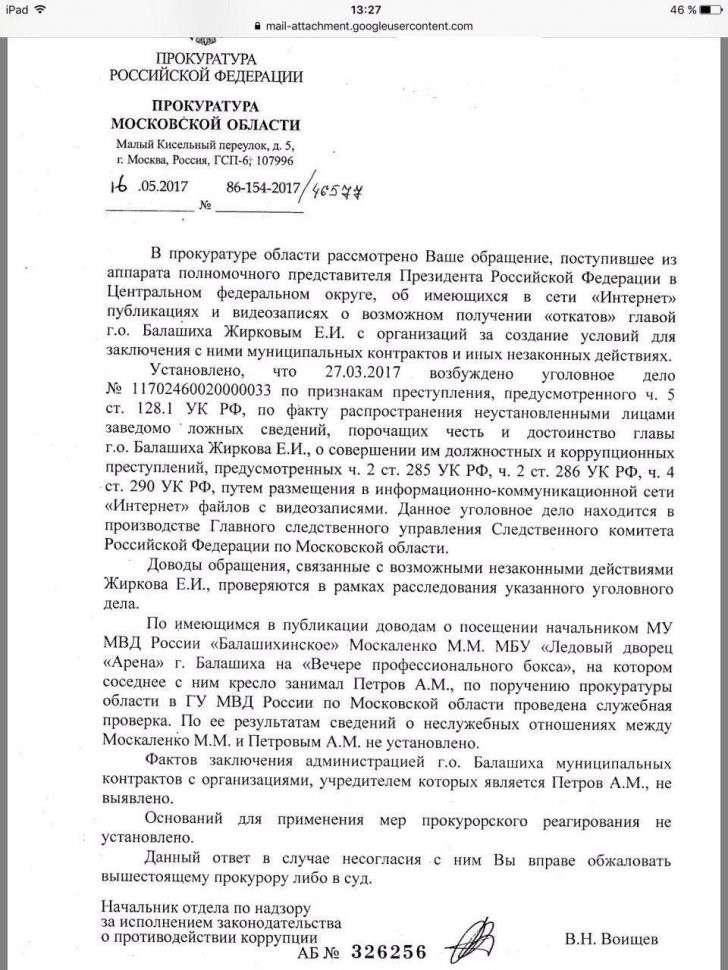 Владимир Путин для губернатора Воробьёва не указ!?