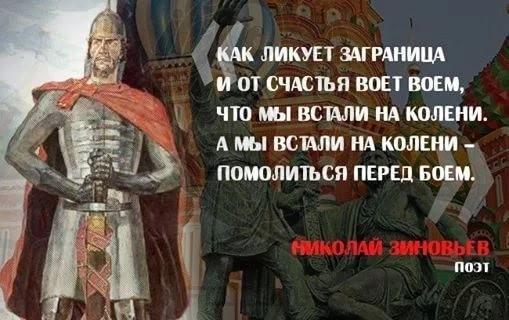 Бойтесь разбудить Русского! Вы не знаете, чем кончится для вас его пробуждение
