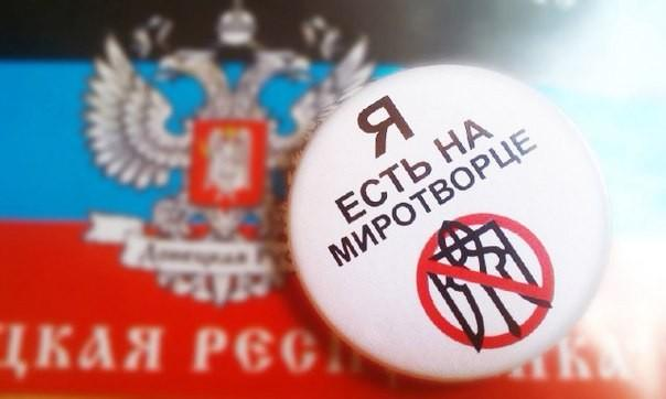 Акция «Я есть на Миротворце» становится всероссийской