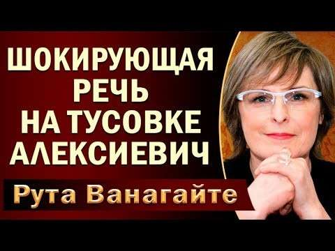 Рута Ванагайте Шoкиpoвала всю либеральную тусовку Алексиевич рассказав всю Правду