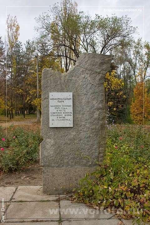 «Парк вдов» героев Сталинграда на Мамаевом Кургане, которого «никогда не было»