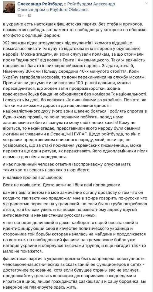 Как еврейские нацисты прикидываются «политическими украинцами» для разжигания русофобии