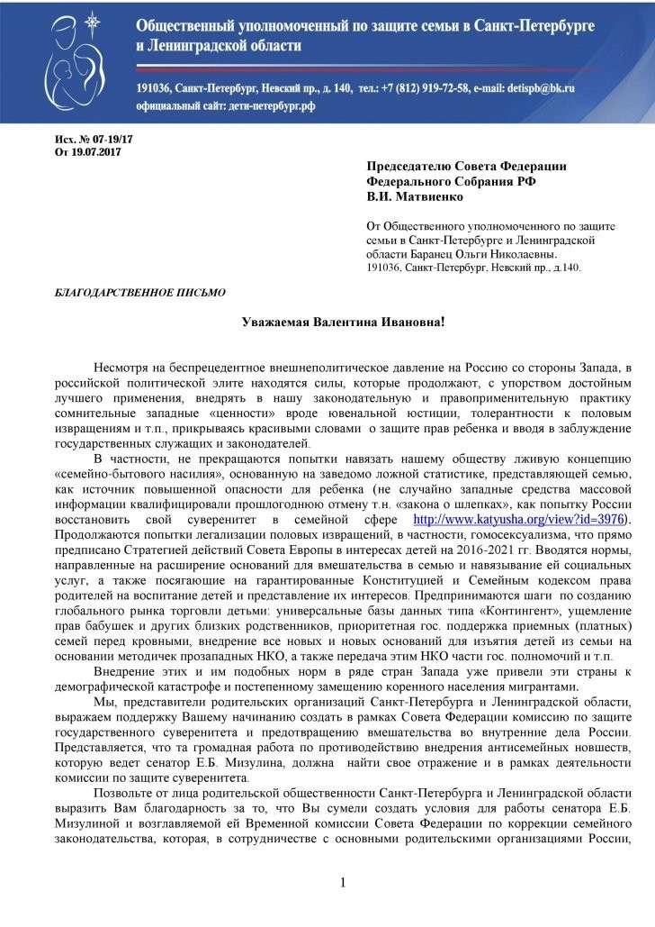 Ювенальное лобби в России занимается профанацией детозащиты