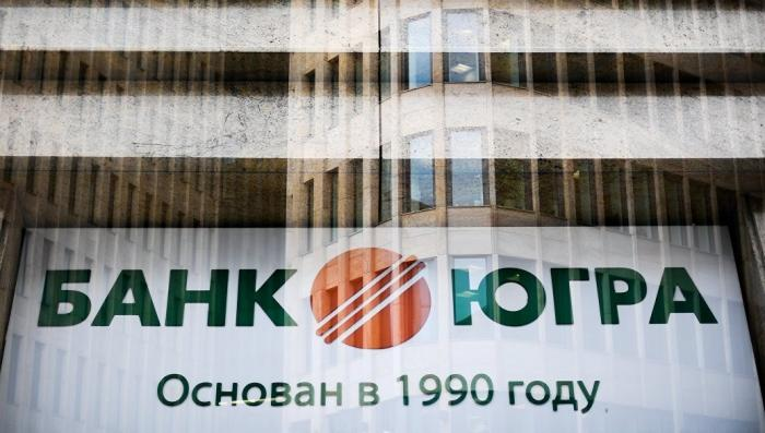 ЦБ России у банка «Югра» отозвал лицензию