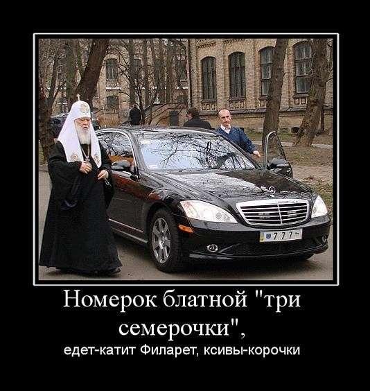В Самаре священник угнал и сдал в металлолом четыре машины