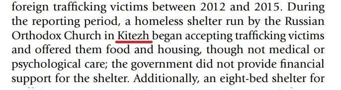 Госдеп США «блеснул знаниями», указав на проблемы бездомных в мифическом городе Китеж