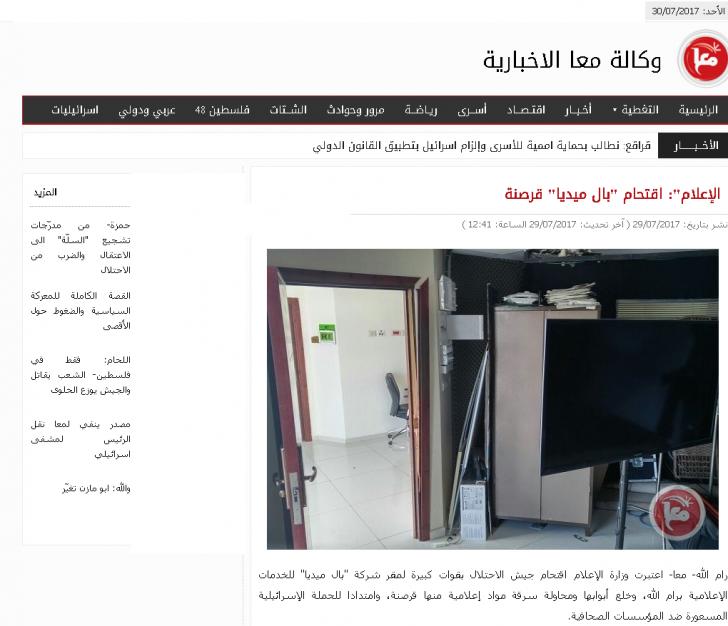Спецназ Израиля выбил двери офиса и обыскал телеканал
