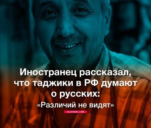Иностранец рассказал, что таджики в РФ думают о русских