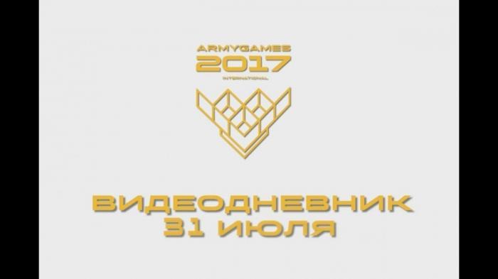АРМИ-2017: самые зрелищные и интересные моменты соревнований военных профессионалов