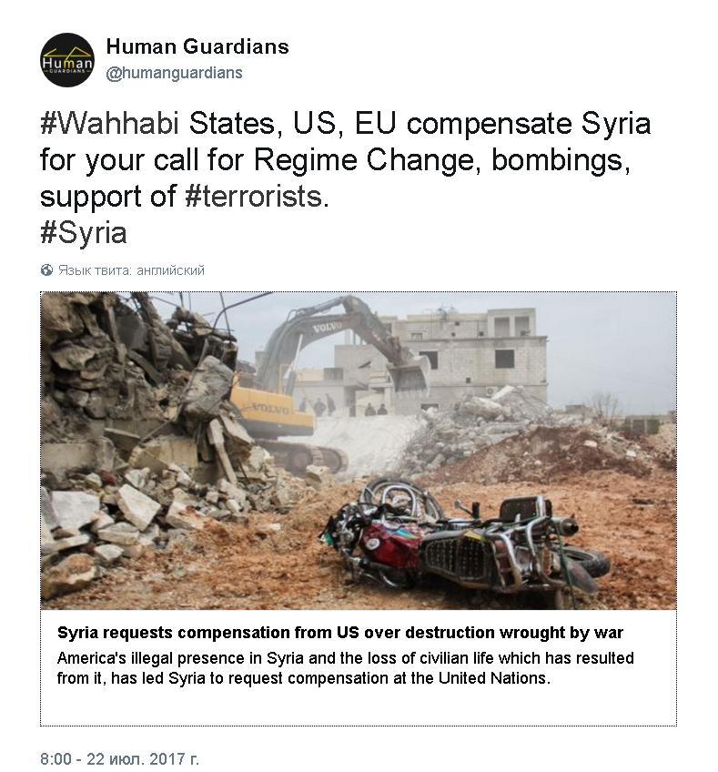 Сирия требует компенсаций от США за разрушение своей страны