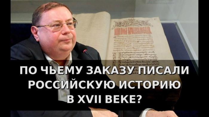 По чьему заказу писали историю России в XVII веке? Александр Пыжиков