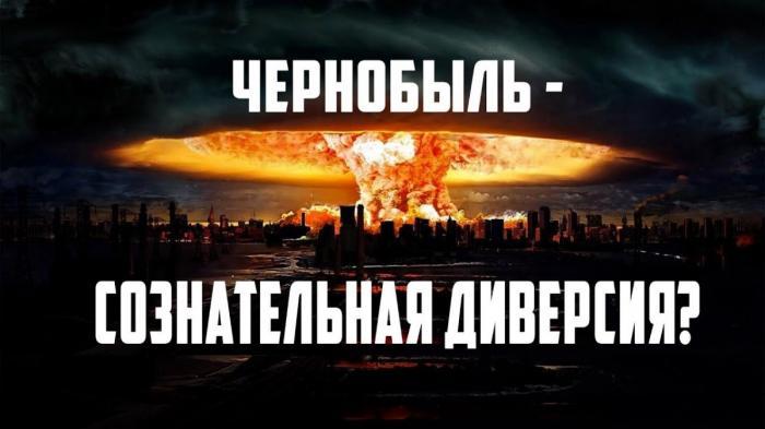 Спецоперация США по развалу СССР, используя слабые места нашей атомной энергетики