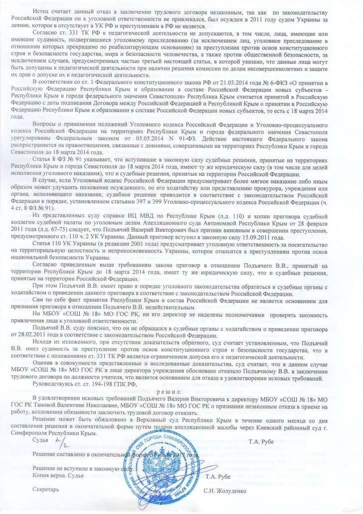 Борьба за воссоединение Крыма с Россией признана в РФ уголовным преступлением