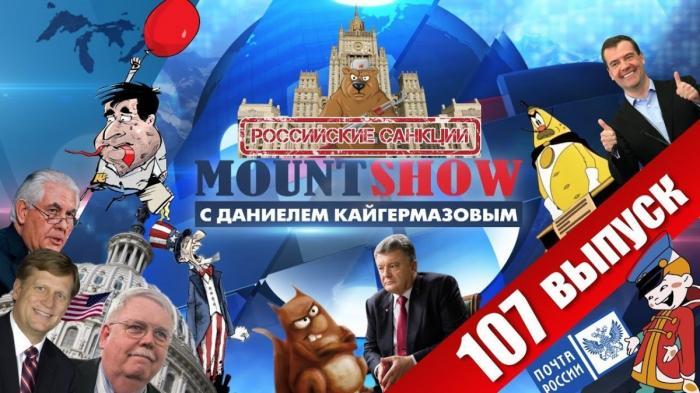 Ответ России на санкции США. Медведь вышел из берлоги. MOUNT SHOW Выпуск 107