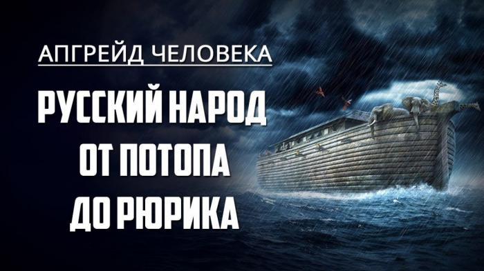 Русский народ от Потопа до Рюрика. Апгрейд человека. Вячеслав Манягин