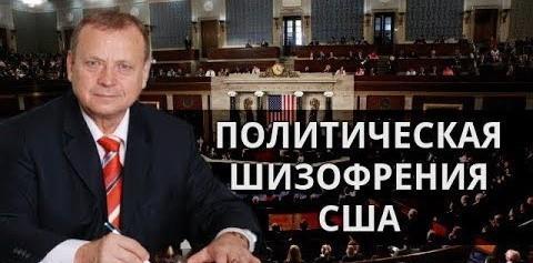 Политическая шизофрения США – объективная реальность. Виктор Ефимов