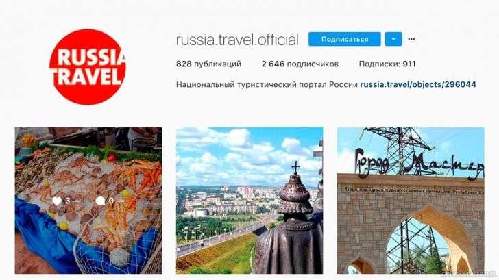Грустное про Russia.travel: как чиновники устроили диверсию России за 264 млн рублей