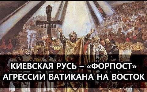 Киевская Русь – «форпост» агрессии католической Европы на Восток. Александр Пыжиков