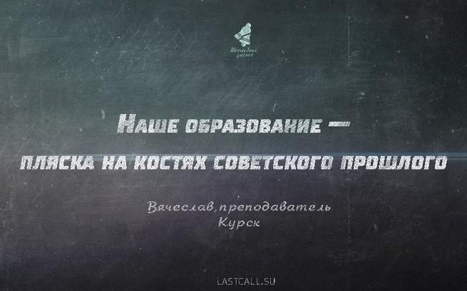 Современное образование – пляски на костях советского прошлого и распил бюджетных средств