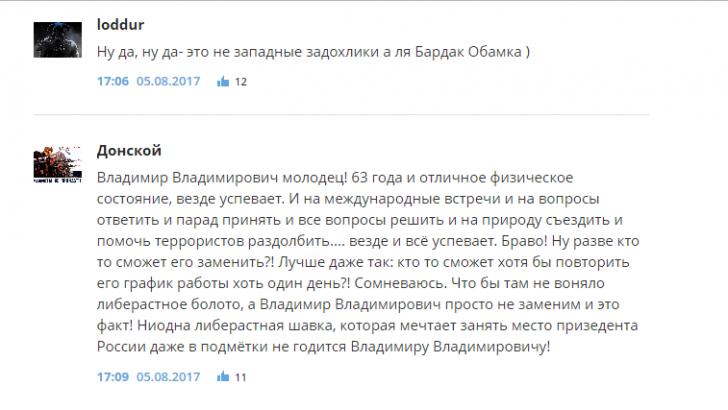 Западные СМИ и соцсети в восторге от рыбалки Владимира Путина