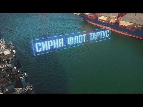 Сирия: военная приёмка в ВМФ России, служба и быт наших доблестных моряков