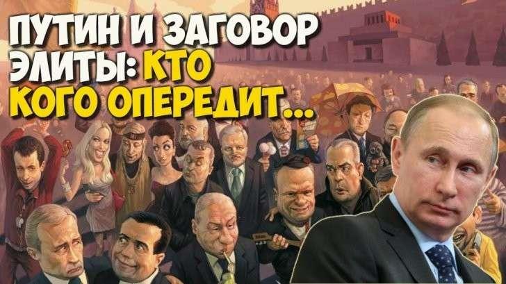 Владимир Путин и заговор элиты: кто кого опередит