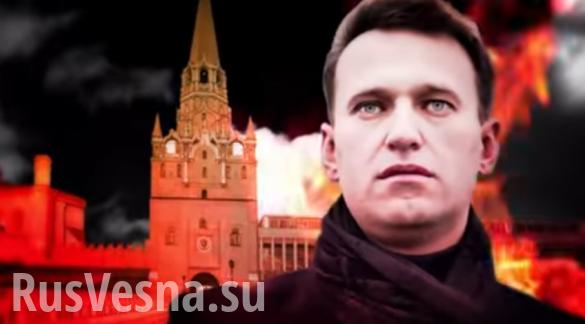 Лёша Навальный: кто и когда подбросит под Кремль труп «оппозиционера» | Русская весна