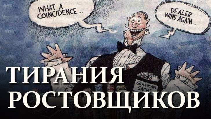 Как ссудный паразитический процент душит экономику России и Мира