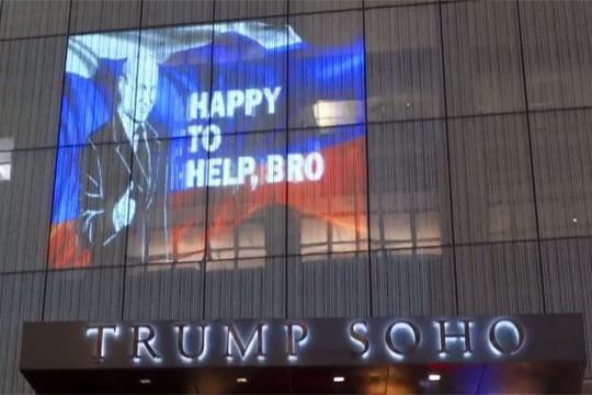 Владимир Путин появился на фасаде отеля Дональда Трампа в Нью-Йорке