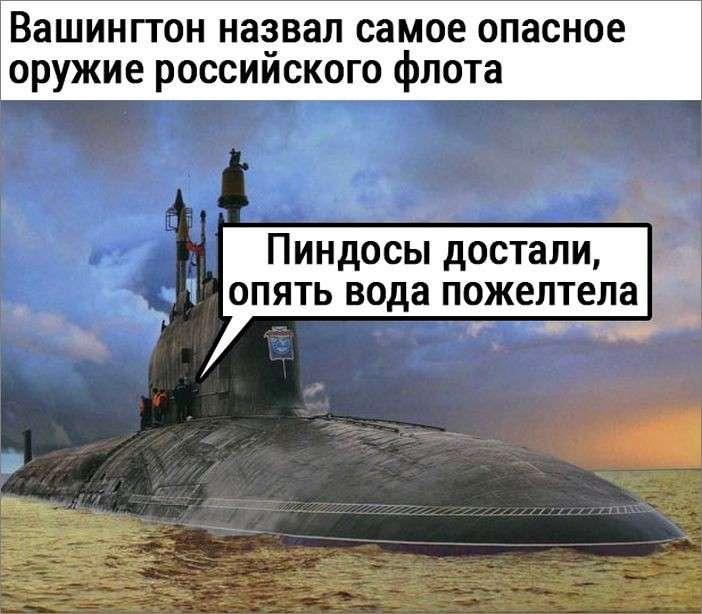Юмор помогает пережить демократов: рыбалка Путина стала главной темой западных СМИ