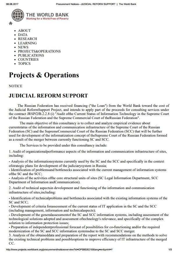 Верховный суд России попал «под колпак» иностранных агентов