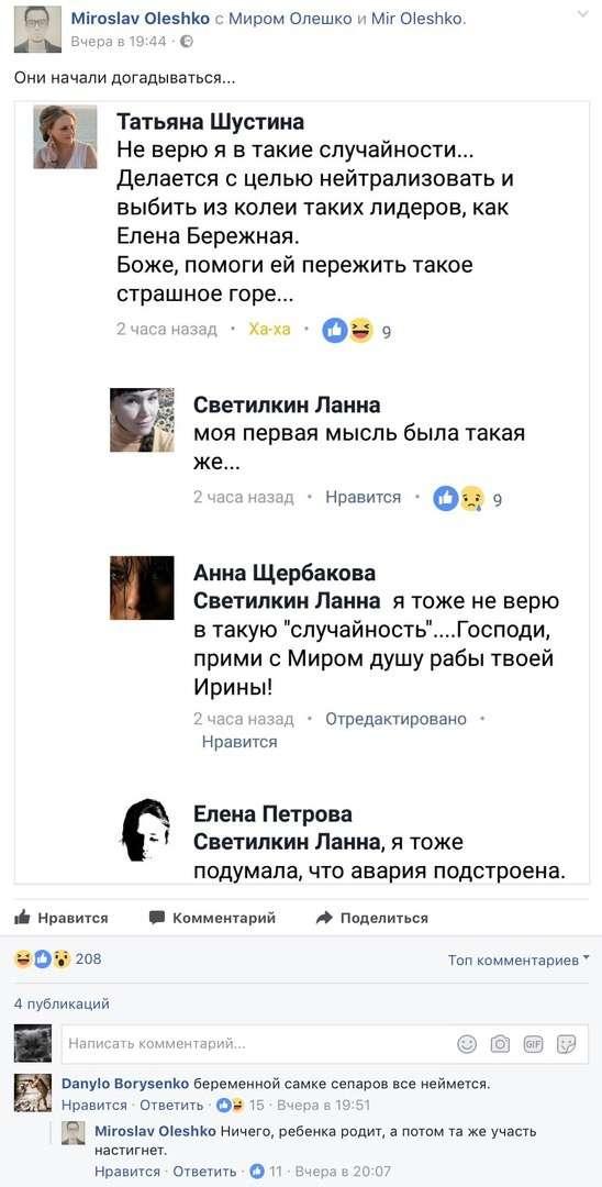 Украинский администратор Фейсбук признался в сливе информации ЦРУ и её филиалу – СБУ