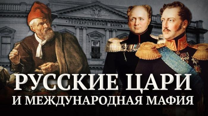 Коррупция, олигархи и агенты влияния в Российской империи. Александр Пыжиков