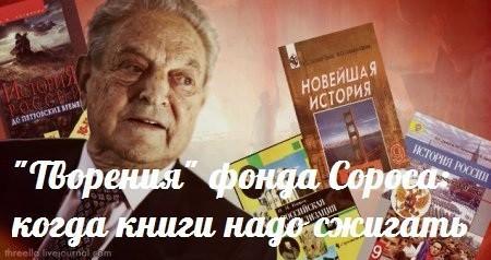 Генпрокуратура России прокомментировала исчезновение книг русофоба Сороса из библиотек