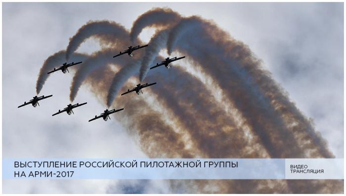 Российские летчики выступают в подмосковном парке «Патриот». Видеотрансляция