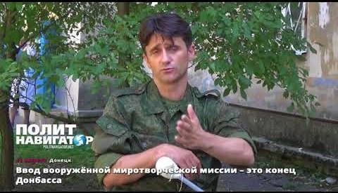Ополченец ДНР рассказал о ситуации на фронте и массовой резне сербов в Хорватии