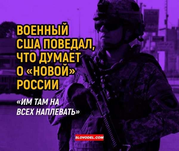 Военный США поведал, что думает о «Новой» России: «Им там на всех наплевать»