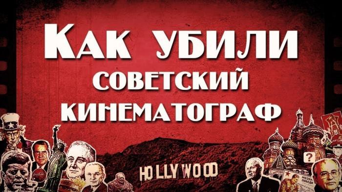 Как убивали советский кинематограф и кто за этим стоял. Дмитрий Перетолчин, Фёдор Раззаков