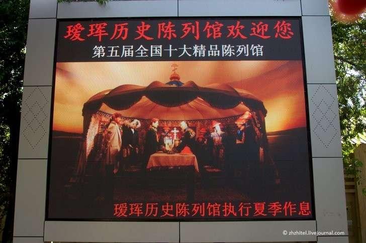 В Китае есть странный музей, в который русским вход запрещен