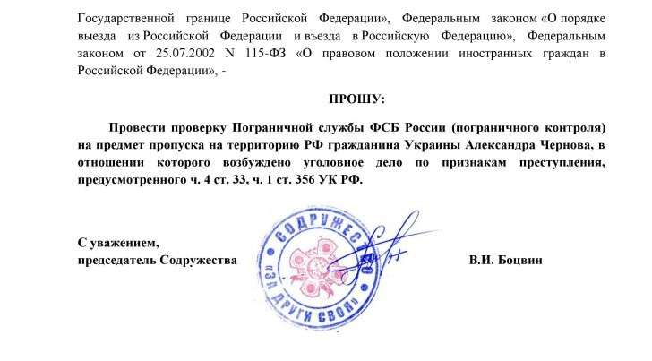 Пограничников проверят из-за селфи бандеровца-уголовника в Петербурге